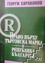 Право върху търговската марка в Република България