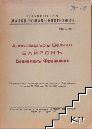 """Библиотека """"Малки романъ-биографии"""". Кн. 1-3, 6 / 1937"""