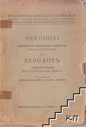 Избрани разкази / Historiarum narrationes excerptae