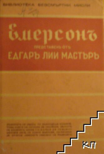 Емерсонъ - безсмъртни мисли, представени отъ Едгаръ Лий Мастъръ