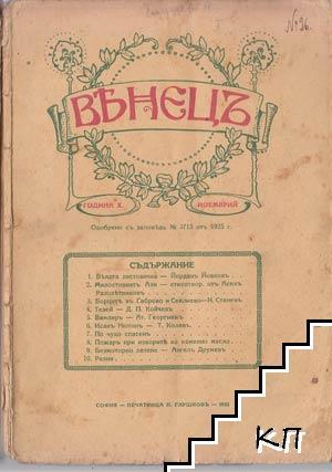Венецъ. Кн. 2-3 / 1932. Кн. 5 / 1934