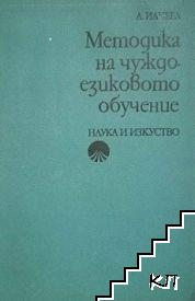 Методика на чуждоезиковото обучение