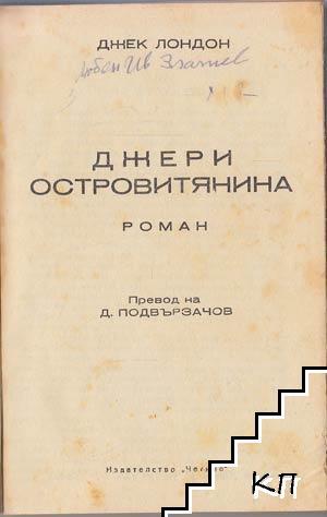 Джери Островитянина / Скитник между звездите