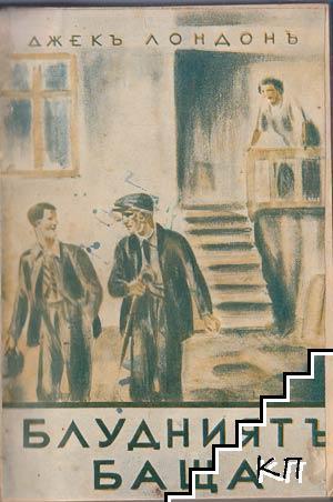 Съчинения. Томъ 31: Блудниятъ баща / Пълзачи по скалите