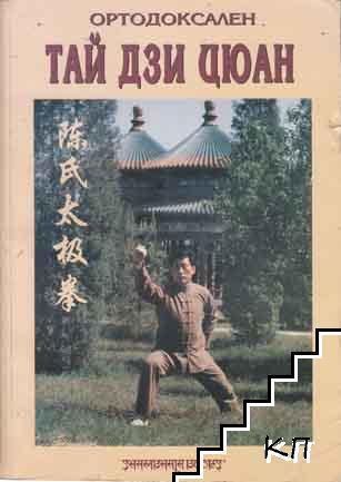 Ортодоксален Тай Дзи Цюан