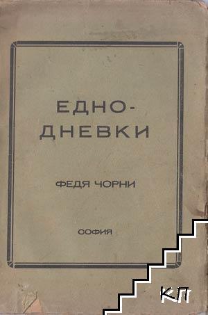Еднодневки: Федя Чорни