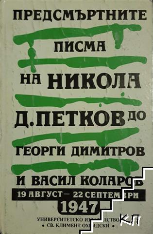Предсмъртните писма на Никола Д. Петков до Георги Димитров и Васил Коларов