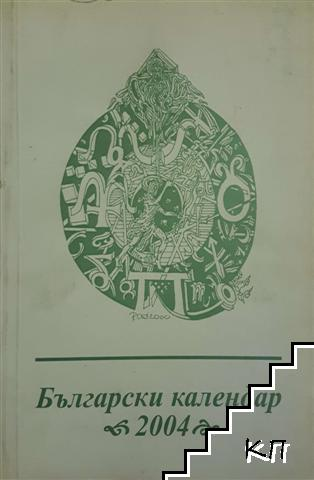 Български календар 2004