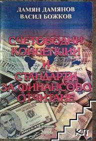 Счетоводни концепции и стандарти за финансово отчитане