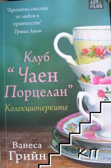 """Клуб """"Чаен порцелан"""""""
