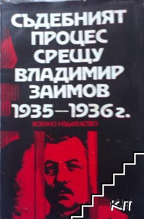 Съдебният процес срещу Владимир Заимов 1935-1936