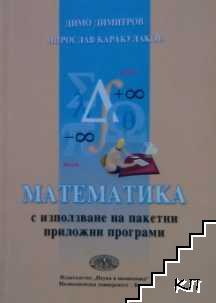 Математика с използване на пакетни приложни програми