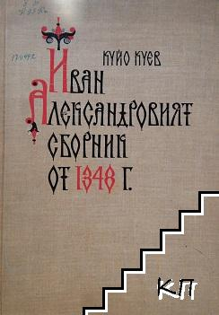 Иван Александровият сборник от 1348 г.