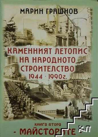 Каменният летопис на народното строителство 1944-1990 г. Книга 2