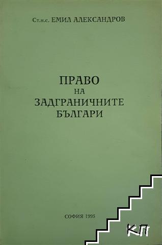 Право на задграничните българи