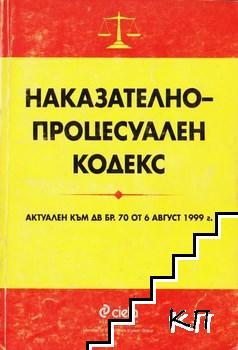 Наказателно-процесуален кодекс