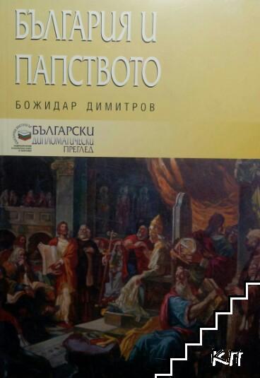 България и Папството
