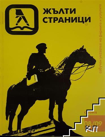 Жълти страници / Yellow pages. 2008-2009