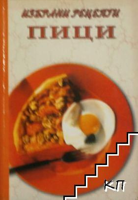 Избрани рецепти: Пици