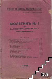 """Бюлетинъ № 1 на в. """"Работническо дело"""" за 1931 г."""