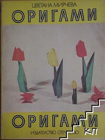 Оригами. Книга 2