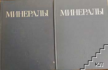 Минералы. Диаграмы фазовых равновесий. Вып. 1-2