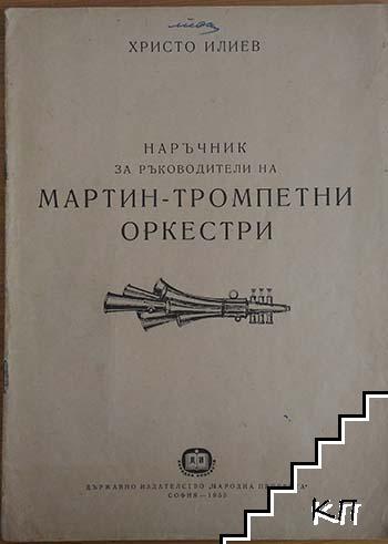 Наръчник за ръководители на мартин-тромпетни оркестри