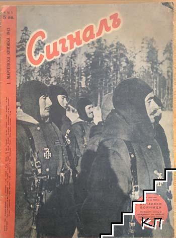 Сигналъ. Бр. 5 / март 1943
