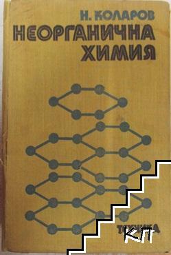 Неорганична химия