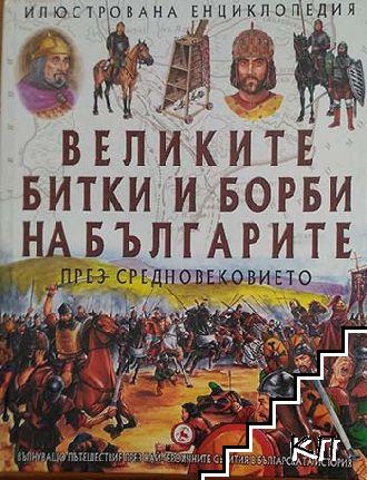 Илюстрована енциклопедия: Великите битки и борби на българите през Средновековието