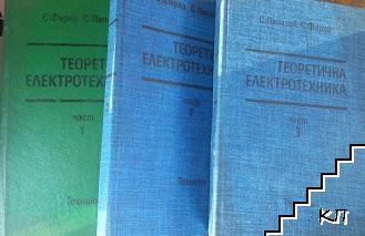Теоретична електротехника. Част 1-3