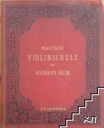 Praktische Violinschule / Neue, gänzelich umgearbeitete Ausgabe