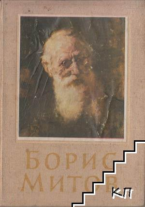 Борис Митов