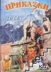 Вълшебни приказки от Тибет. Книга 9: Заветът на цар Мантадар