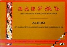 Албумъ на български македонски шевици / Album of bulgarian-macedonian hand embroideries