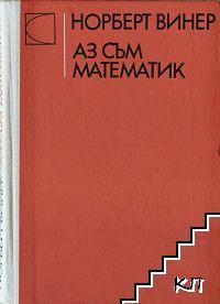 Аз съм математик