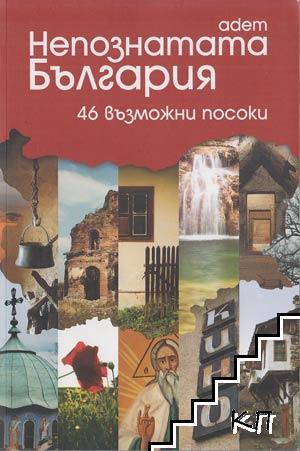 Непознатата България на adem