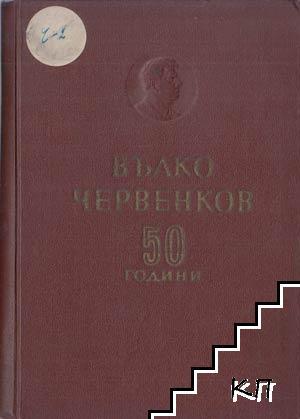 Вълко Червенков - 50 години