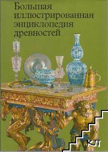 Большая иллюстрованая энциклопедия древностей