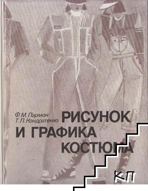 Рисунок и графика костюма