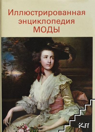 Иллюстрованная энциклопедия моды