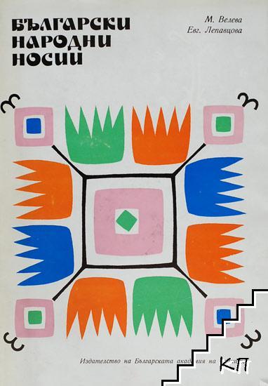 Български народни носии. Том 2: Български народни носии в Средна Западна България и Средните и Западните Родопи от края на XVIII до средата на XX век