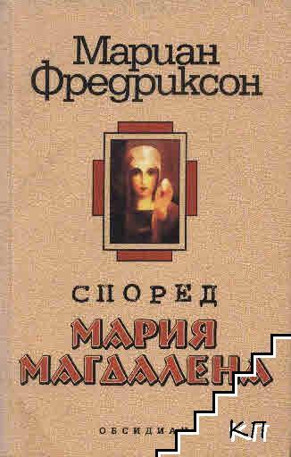 Според Мария Магдалена