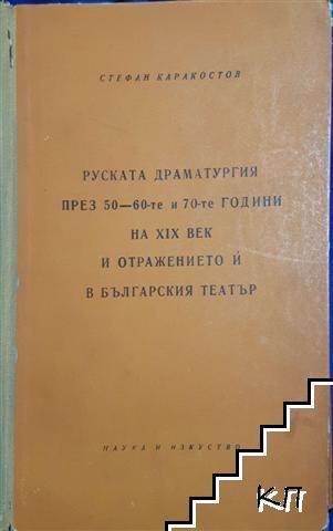 Руската драматургия през 50-60-те и 70-те години на XIX век и отражението и в българския театър