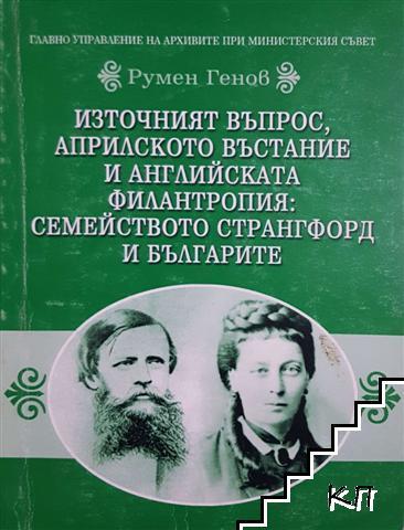 Източният въпрос, Априлското въстание и английската филантропия: Семейството Странгфорд и българите