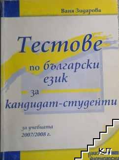 Тестове по български език за кандидат-студенти 2007-2008
