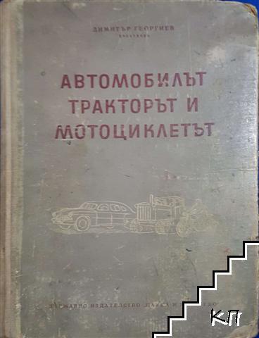 Автомобилът, тракторът и мотоциклетът