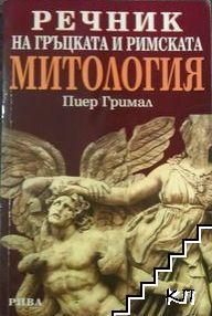 Речник на гръцката и римската митология