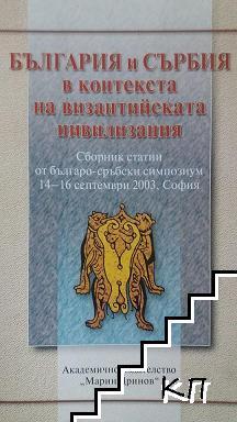 България и Сърбия в контекста на византийската цивилизация
