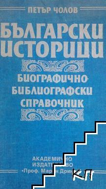 Български историци. Биографично-библиографски справочник